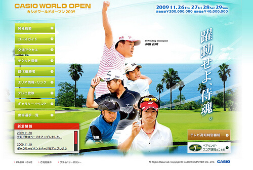この画像は、サイトの記事「カシオワールドオープン ゴルフ おすすめ動画満載! YouTube無料視聴映像まとめ!」のイメージ写真画像として利用しています。