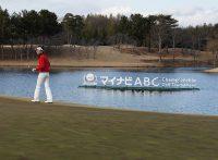 この画像は、サイトの記事「マイナビABCチャンピオンシップ ゴルフ おすすめ動画満載! YouTube無料視聴映像まとめ!」のイメージ写真画像として利用しています。